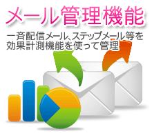 ショッピングカートMlritz(メルリッツ)の4大機能その3 メール管理